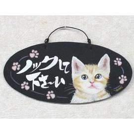 猫のプレート